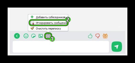 Игнорировать сообщения в ДругВокруг на ПК