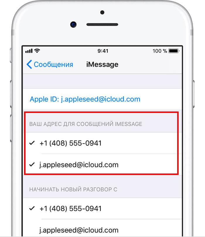 Изменение номера для iMessage