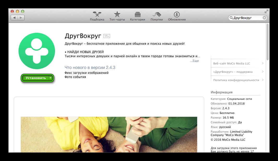 Кнопка Установить для ДругВокруг в Mac App Store