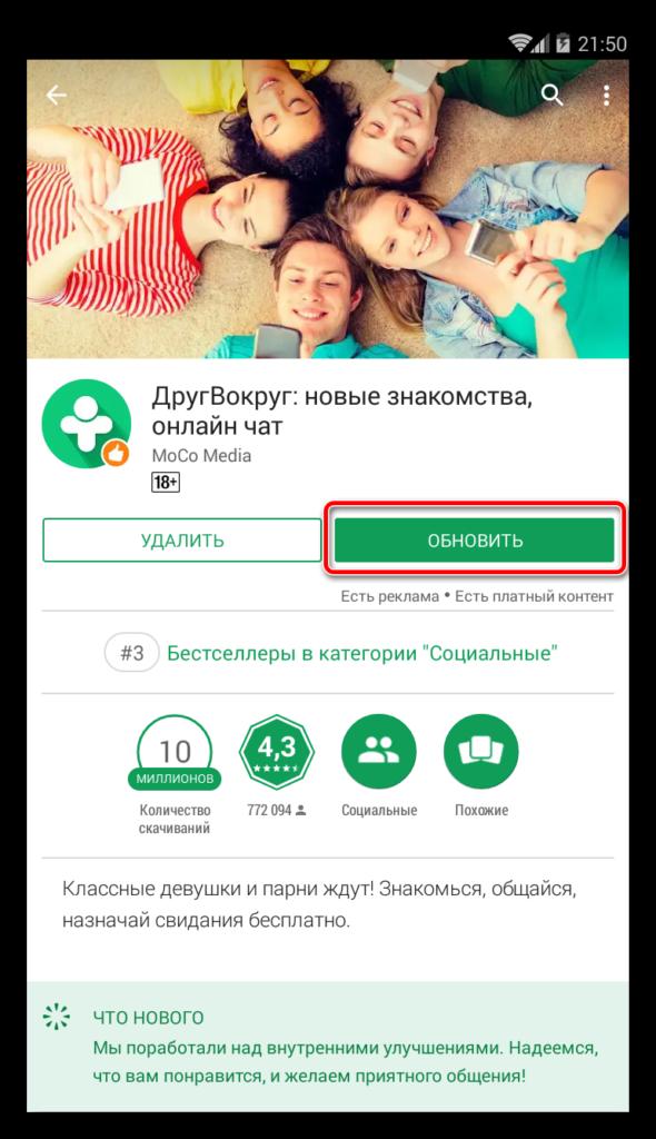 Обновление ДругВокрук в Play Market