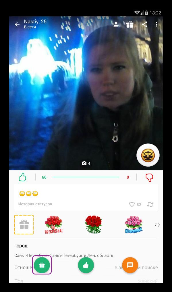 Отправка подарка ДругВокруг на Android