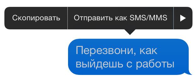 Отправка сообщения как смс