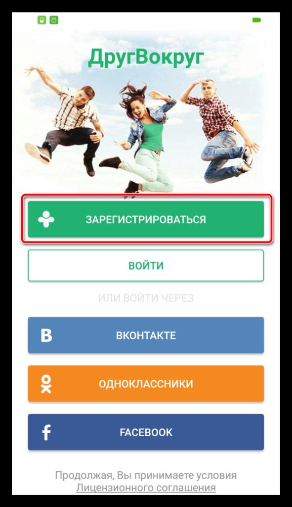 Регистрация в ДругВокруг