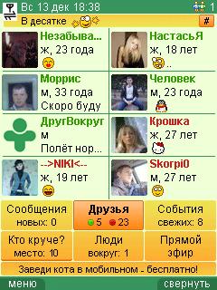 Скачать Друг Вокруг на телефон Java -2