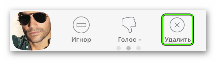 Удалить Друга из ДругВокруг на iOS