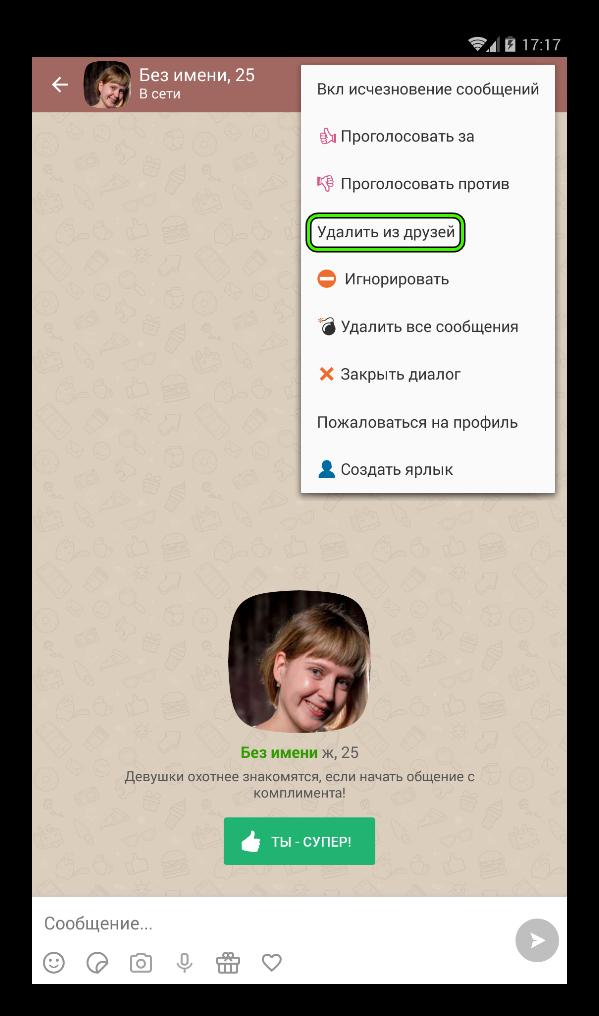 Удалить из друзей в ДругВокруг на Android
