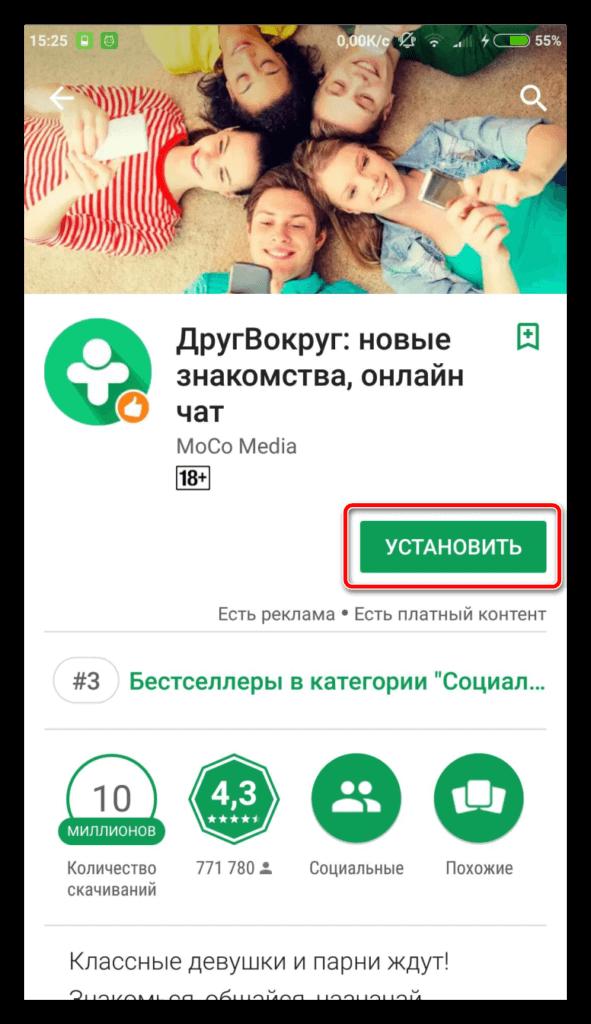 Установка Друг Вокруг из Google Play