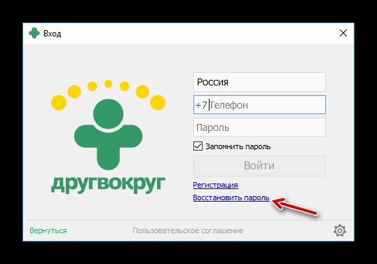 Восстановление пароля ДругВокруг на компьютере