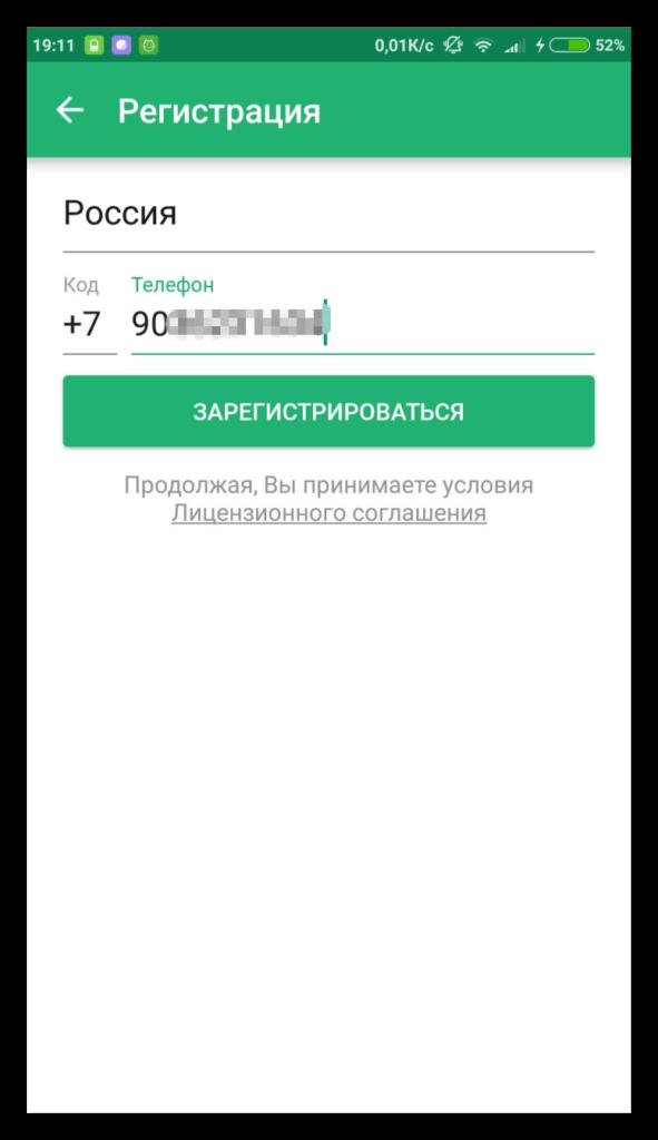 Ввод номера телефона при регистрации в ДругВокруг
