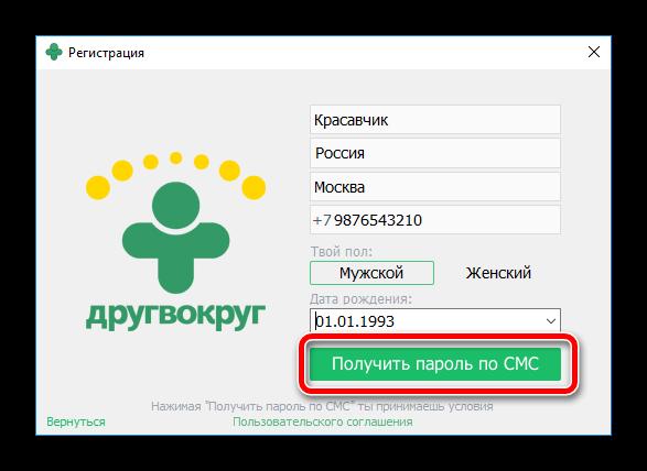 Ввод регистрационных данных при регистрации в ВдругВокруг на компьютере