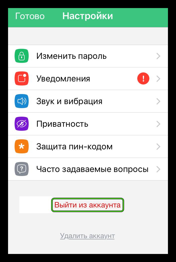 Выйти из аккаунта в ДругВокруг на iOS