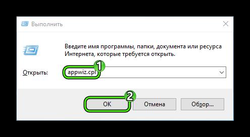 Запуск appwiz.cpl в Выполнить