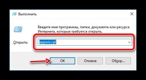 Запуск команды appwiz.cpl на Windows