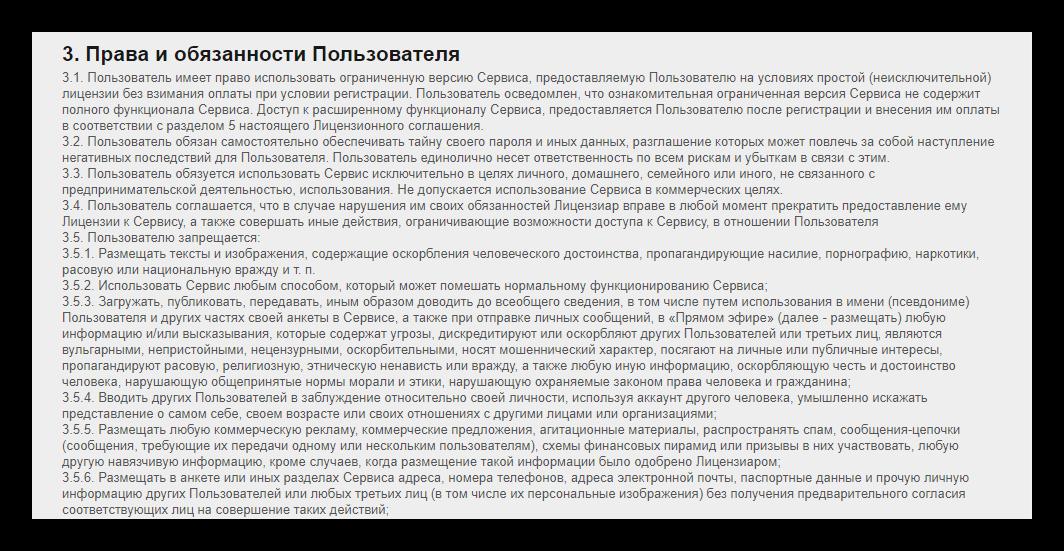 Часть лицензионного соглашения ДругВокруг