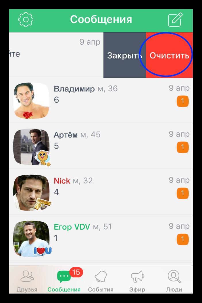 Очистить сообщения в ДругВокруг на iPhone