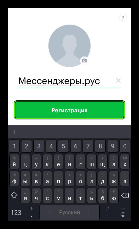 Окончание регистрации в приложении Line