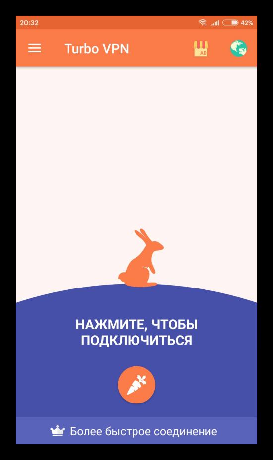 TurboVPN для Android