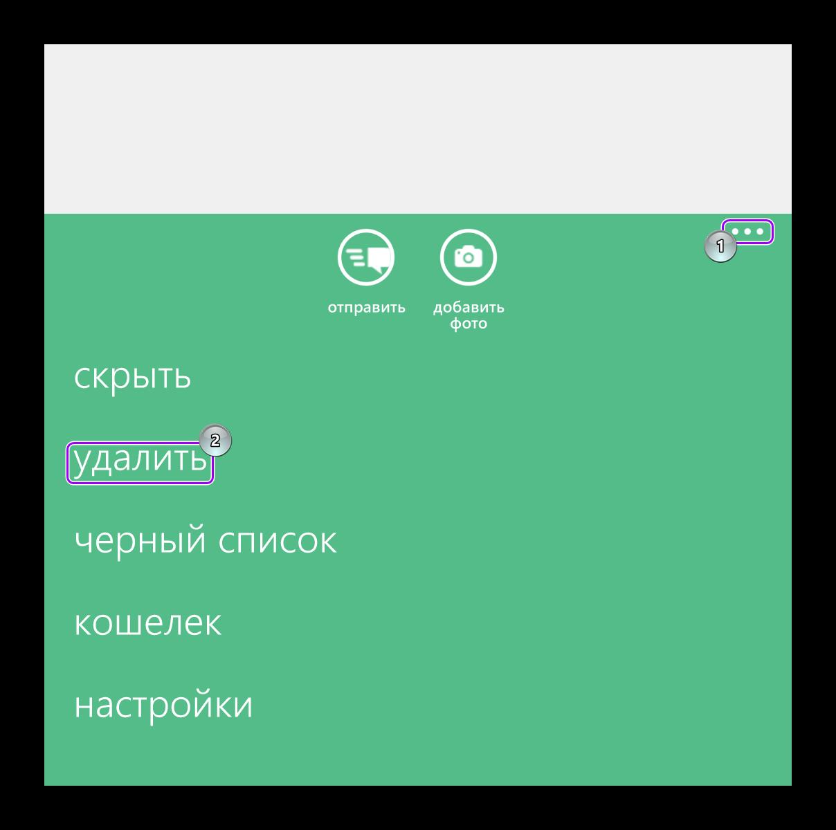 Удалить сообщения в ДругВокруг на Windows Phone