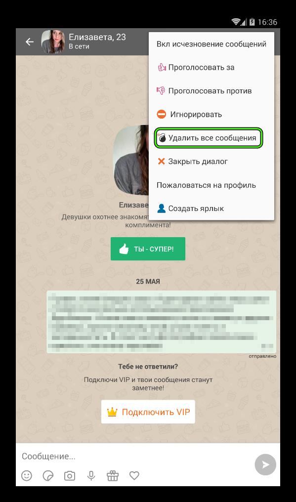 Удалить все сообщения в чате ДругВокруг на Android