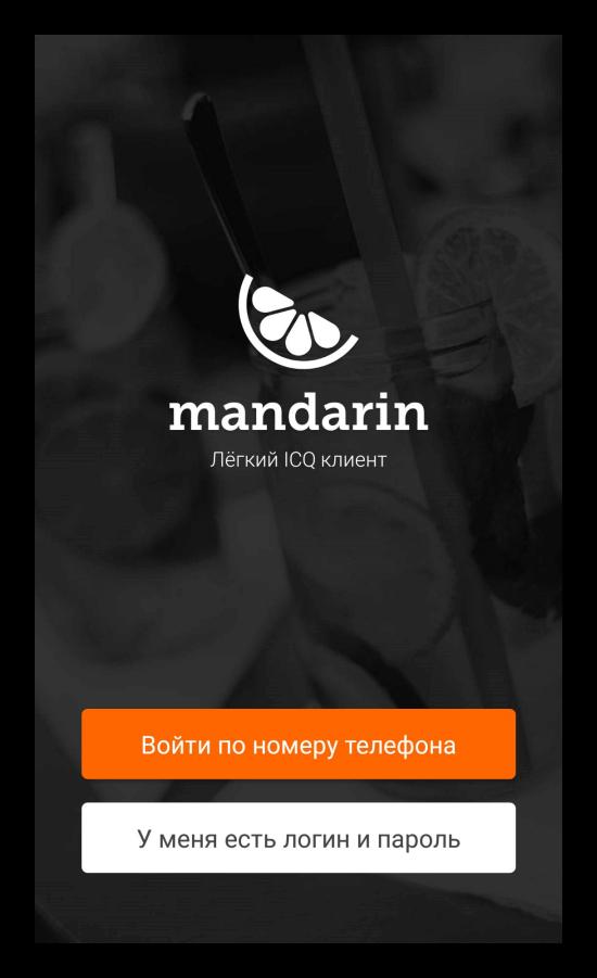 Авторизация в Mandarin