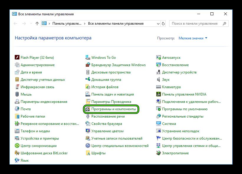 Элемент Программы и компоненты в Панели управления Виндовс