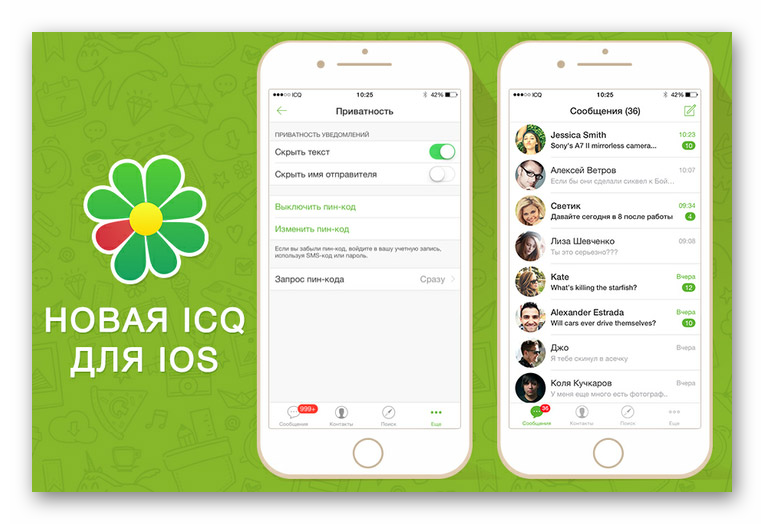 Как скачать мессенджер ICQ на телефон — Android, iOS, Java