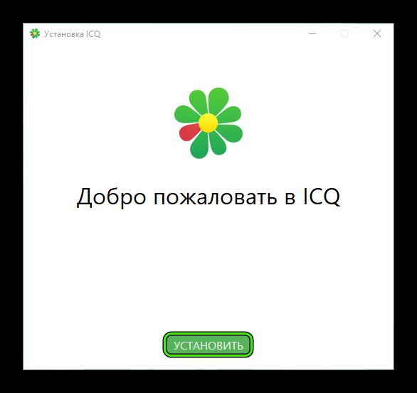 Начало установки ICQ в Windows 10