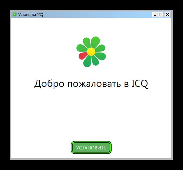 Начало установки ICQ в Windows 7