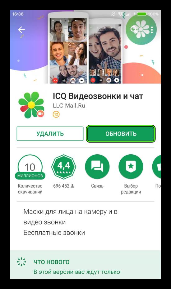Обновление ICQ в Плей Маркете