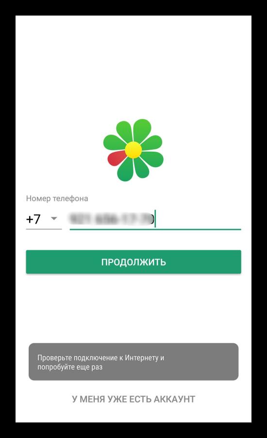 Ошибка подключения в ICQ
