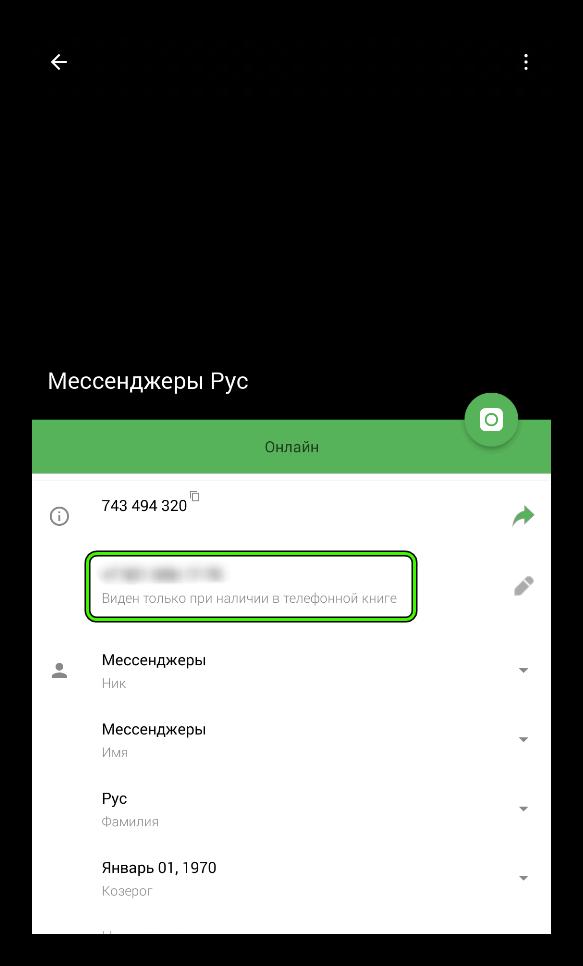 Переход к редактированию номера в ICQ