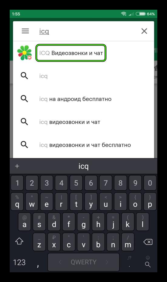 Переход на страницу ICQ в Плей Маркете