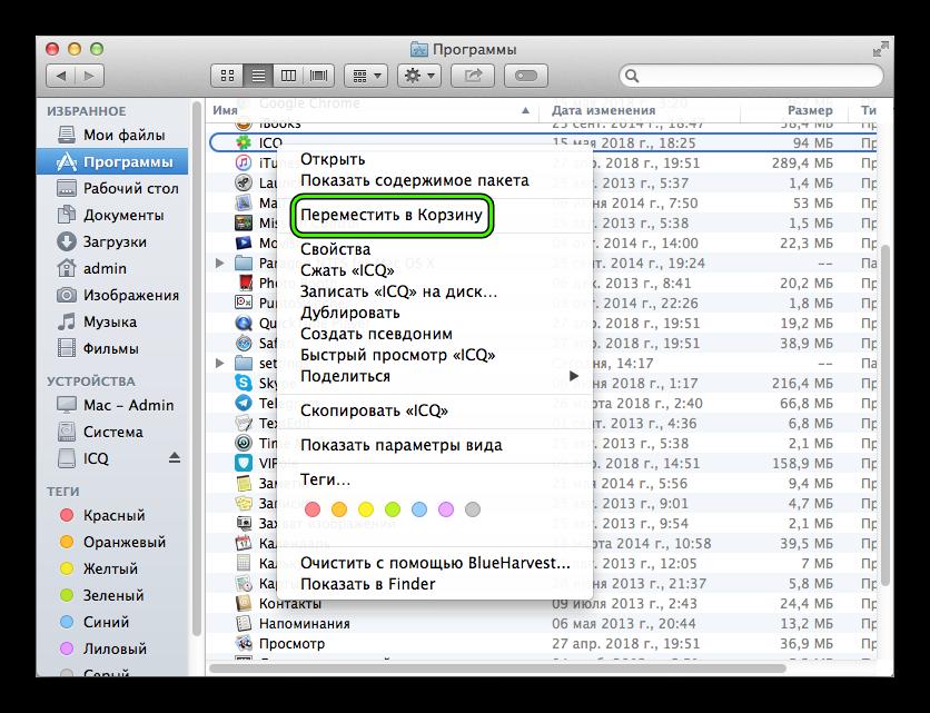 Переместить в Корзину ICQ на Mac OS