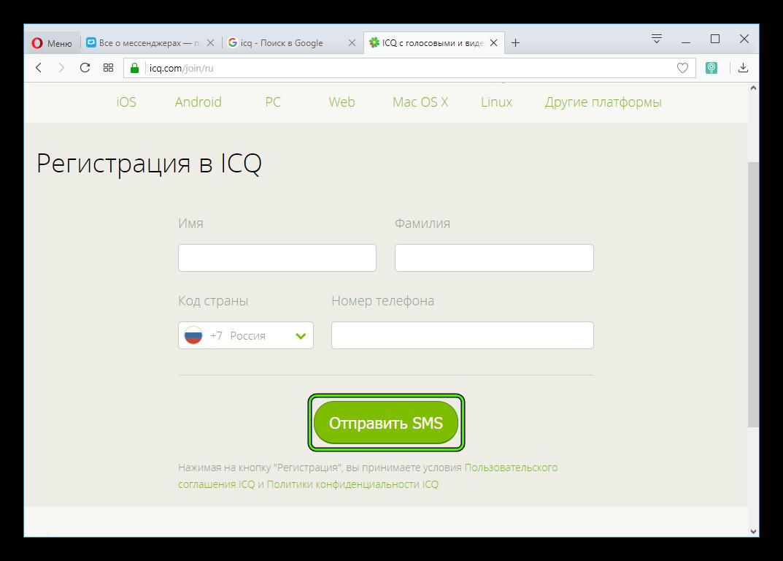 Регистрация в ICQ на сайте мессенджера