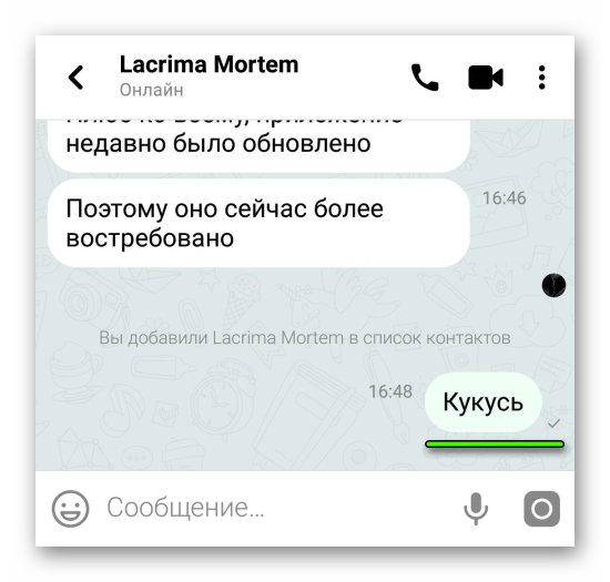 Статус отправки сообщения в ICQ