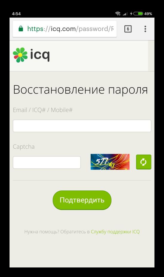 Страница восстановления ICQ в браузере