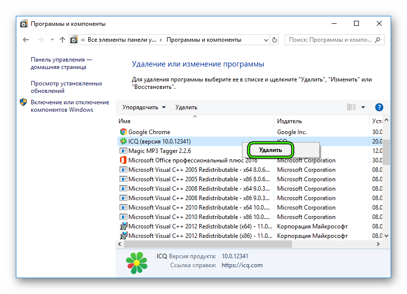 Удалить ICQ в Windows