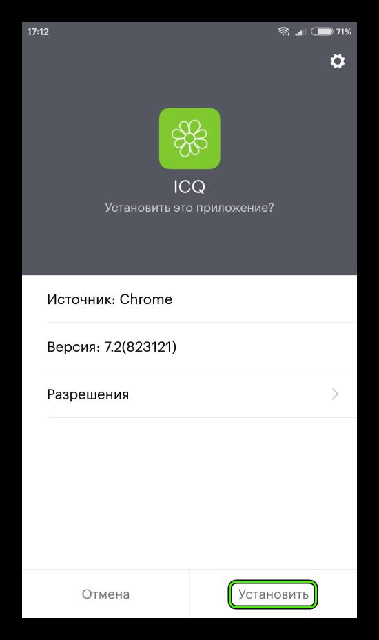 Установить ICQ через apk на Android