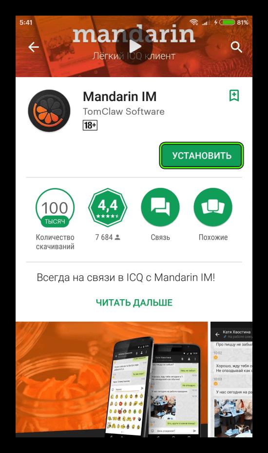 Установить Mandarin ICQ в Play Market