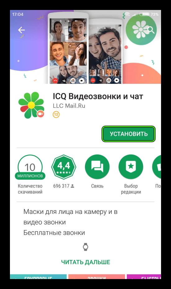 Установка ICQ из Play Market