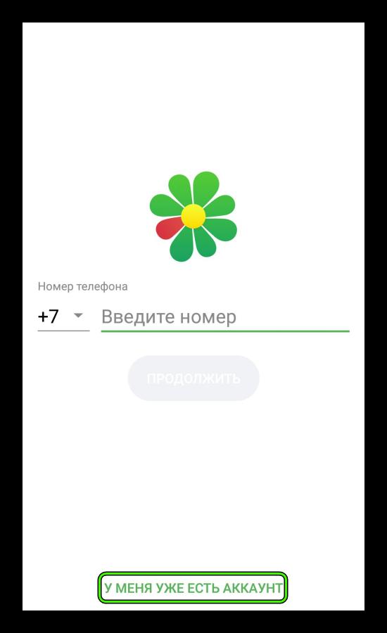 Восстановление доступа к ICQ на Android