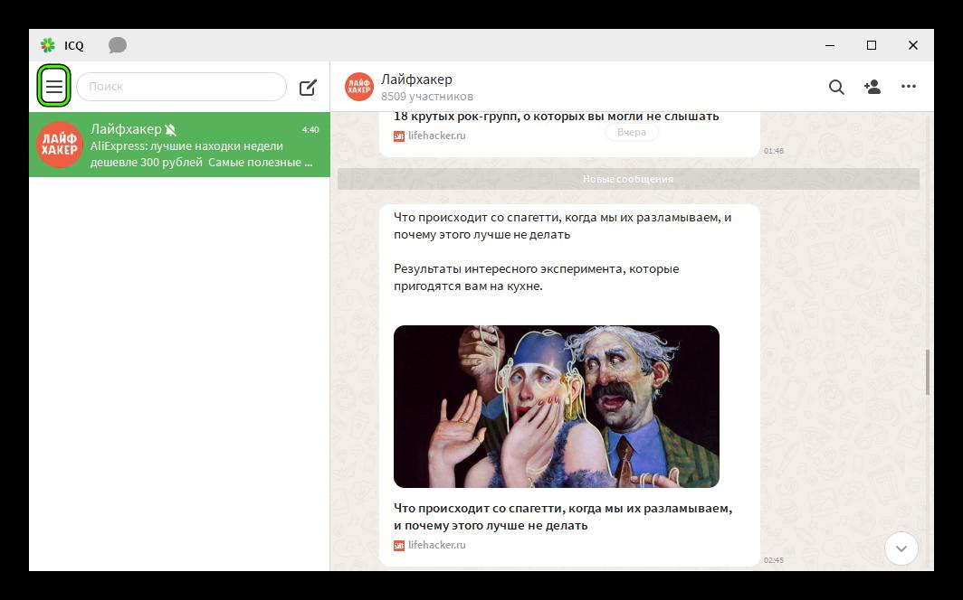 Вызов бокового меню в ICQ на ПК