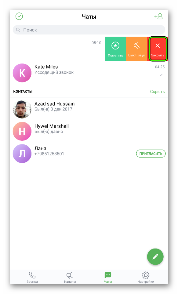 Закрыть диалог в ICQ на Андроиде