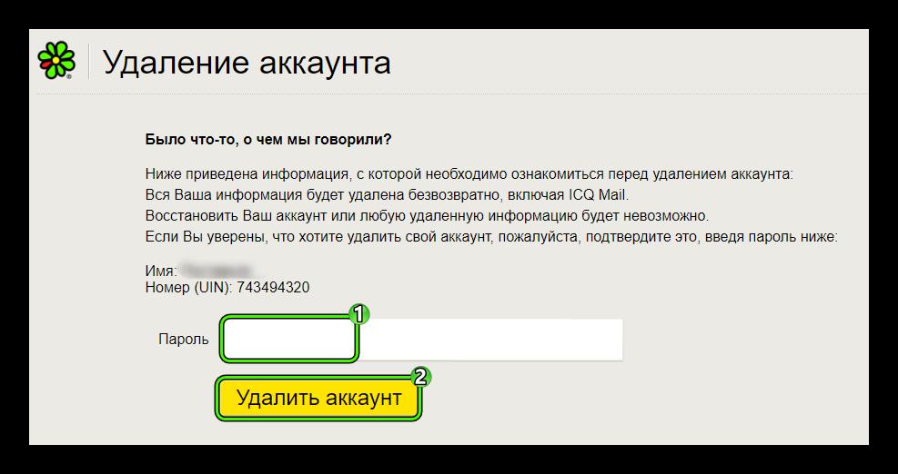 Завершение удаления аккаунта на сайте ICQ