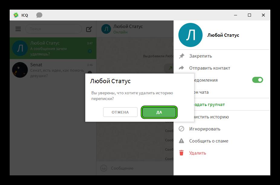 Завершение удаления переписки в ICQ на ПК