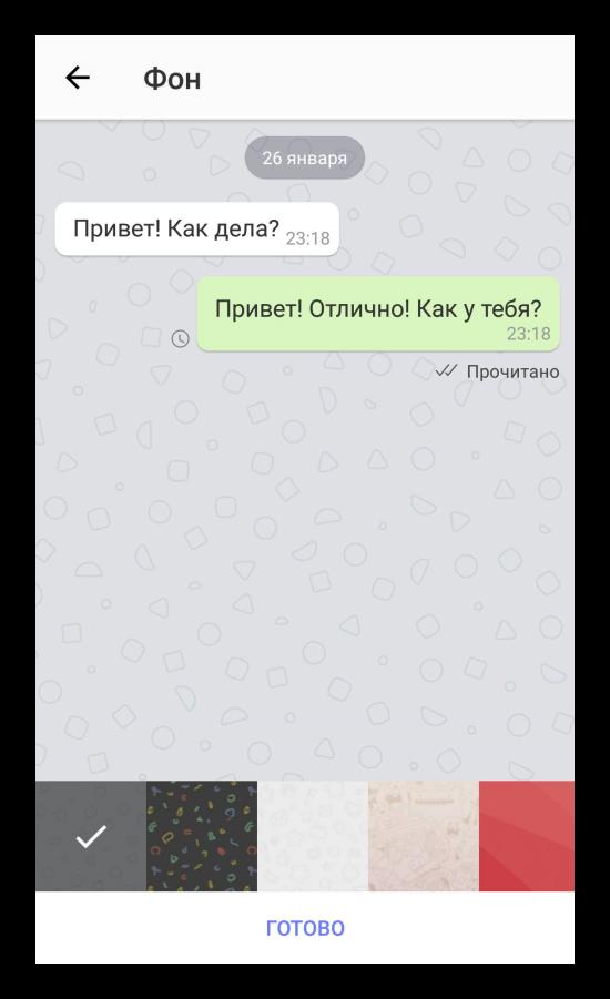 Настройки фона в ТамТам на Android
