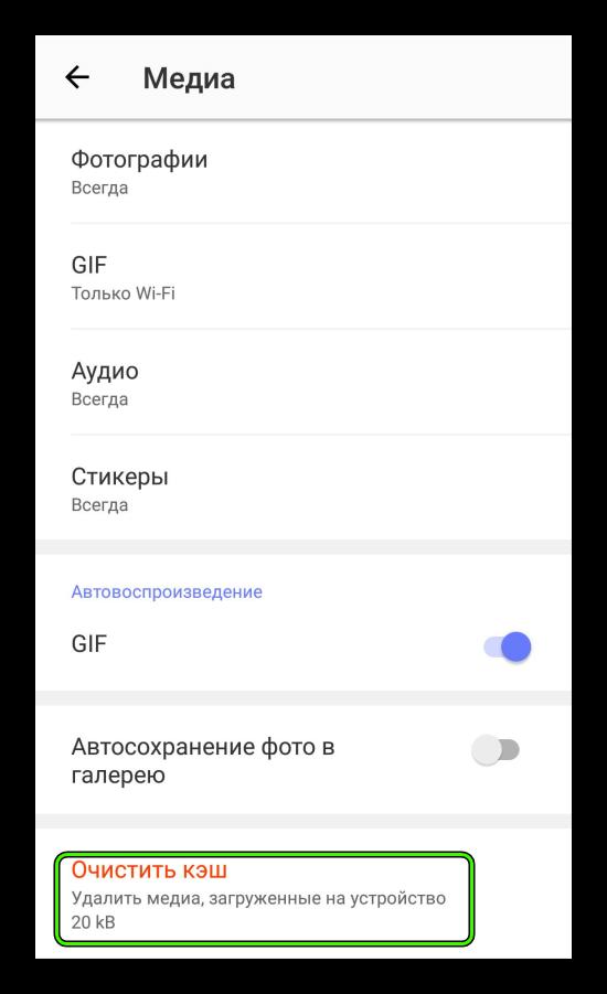 Очистить кэш в ТамТам на Android