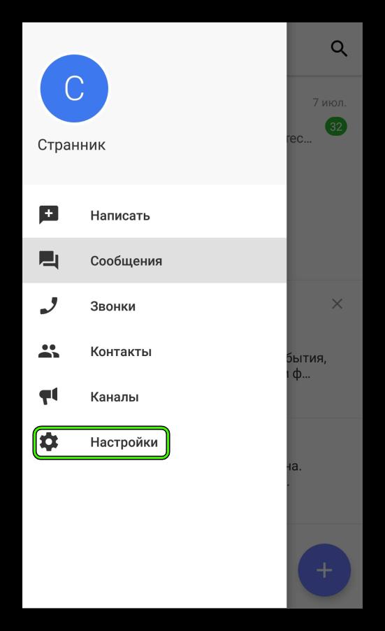 Переход в Настройки в ТамТам на Android