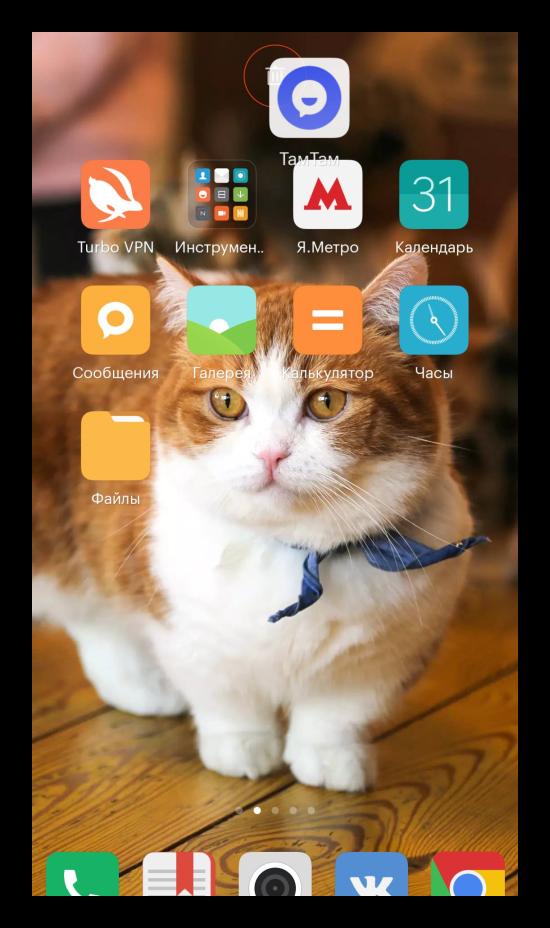 Удаление мессенджера ТамТам на Android