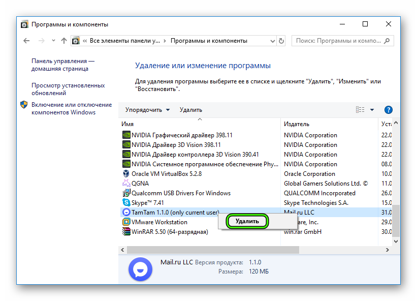 Удаление мессенджера ТамТам в Windows
